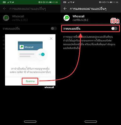Screenshot_20181224_115543_gogolook.callgogolook2-side.jpg
