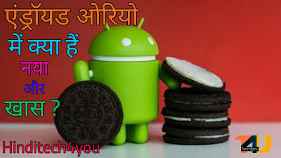 Best virson Android Oreo new and improved features