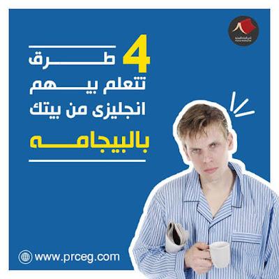 تعلم اللغة الانجليزية من المنزل