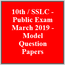 10th / SSLC - Public Exam March 2019 - Model Question Papers