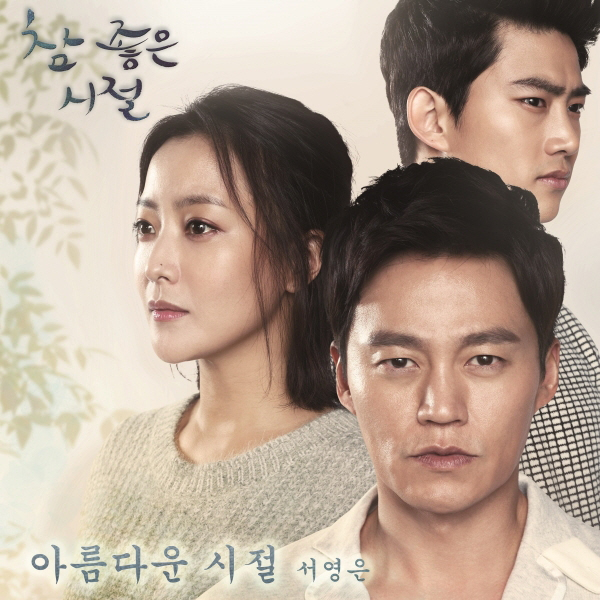 [Single] Seo Young Eun – Beautiful Time (Wonderful Days OST Part 2)