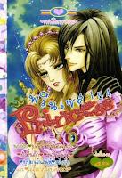 ขายการ์ตูน Princess เล่ม 154