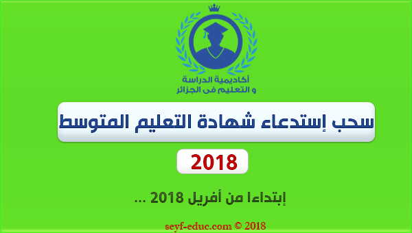 سحب استدعاء شهادة التعليم المتوسط 2019 bem.onec.dz