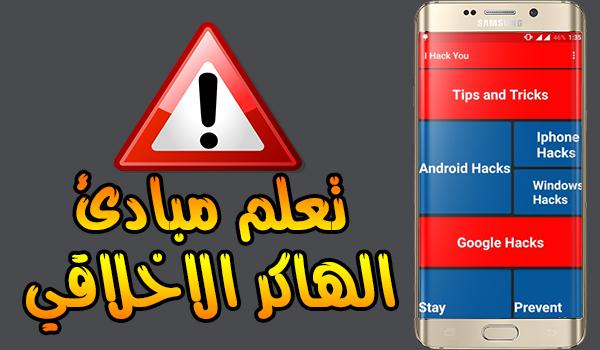 شرح استخدم تطبيق I Hack You لتعلم بعض حيل وخدع الهكر وحماية نفسك منها