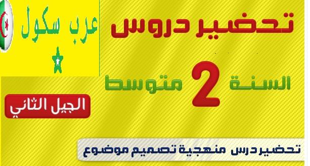 تحضير درس منهجية تصميم موضوع في اللغة العربية للسنة الثانية متوسط الجيل الثاني