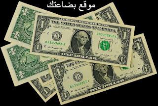 اسعار الدولار اليوم 10 يوليو 2020 ليوم الجمعة مقابل الجنيه المصرى.
