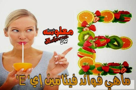 تعريف فيتامين e فوائد مصادر غذائية اضرار اعراض نقص وزيادة مخاطر الجرعة الصحية استخدامات