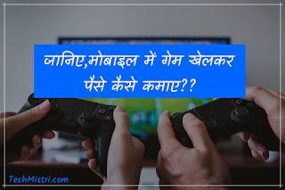 मोबाइल में गेम खेलकर पैसे कैसे कमाये