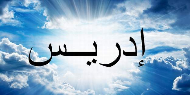 Ketika Nabi Idris Memohon Matahari Melambat