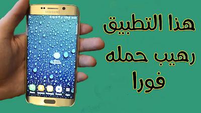 تطبيق في قمة الروعة يجب أن تتوفر عليه فورا و إلى الأبد في هاتفك !