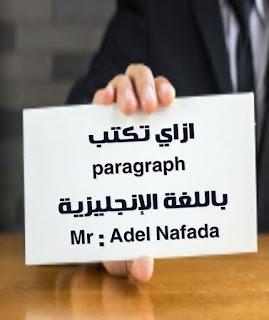 كيف تكتب براجراف باللغة الانجليزية , مستر عادل نفادة
