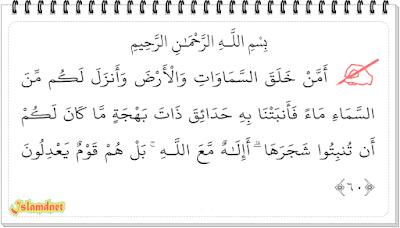 Naml tulisan Arab dan terjemahannya dalam bahasa Indonesia lengkap dari ayat  Surah An-naml Juz 20 Ayat 60-93 dan Artinya