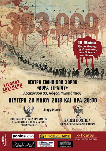 «353.000» - Ένα δρώμενο αφιερωμένο στη Γενοκτονία των Ελλήνων του Πόντου
