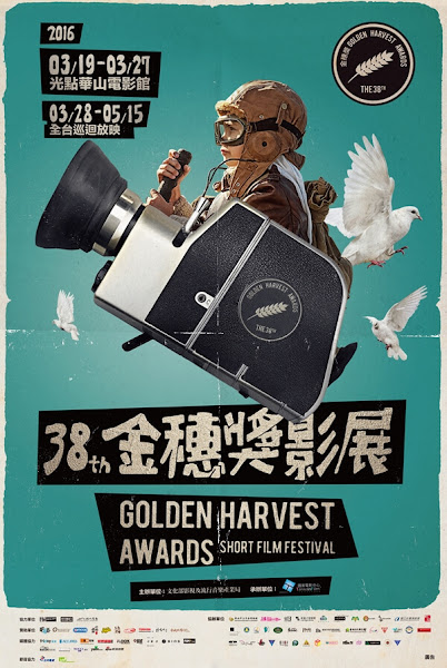 38屆金穗獎影展golden harvest awards short film festival海報