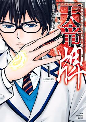 [Manga] 天竜牌 第01巻 [Tenryu-hai Vol 01] Raw Download