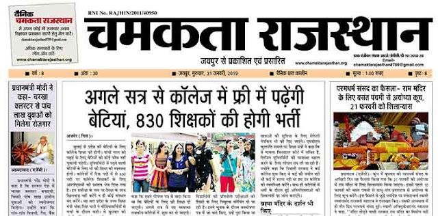 दैनिक चमकता राजस्थान 31 जनवरी 2019 ई-न्यूज़ पेपर