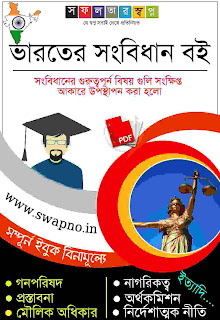 Best Indian Constitution Book in Bengali PDF