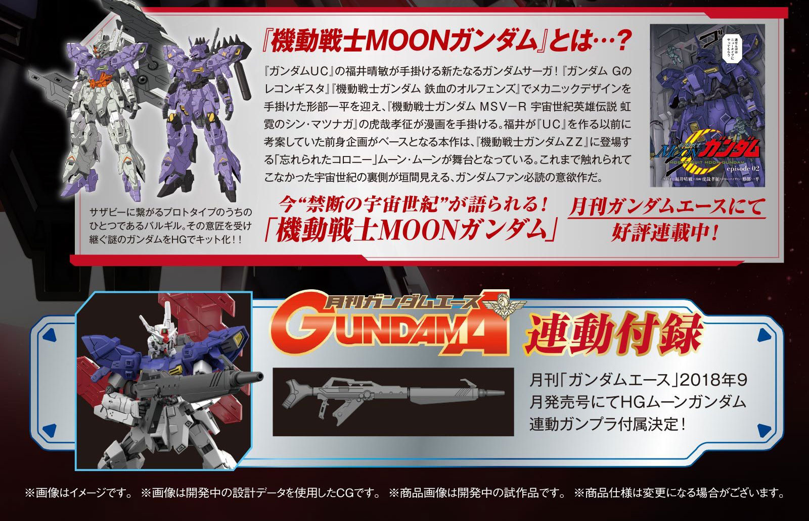 HGUC 1/144 Moon Gundam - Release Info, Box art and Official Images - Gundam Kits Collection News and Reviews