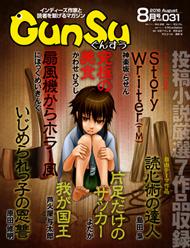 『月刊群雛』2016年08月号