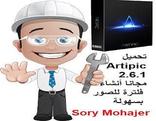 تحميل Artipic 2.6.1 مجانا أنشاء فلترة للصور بسهولة