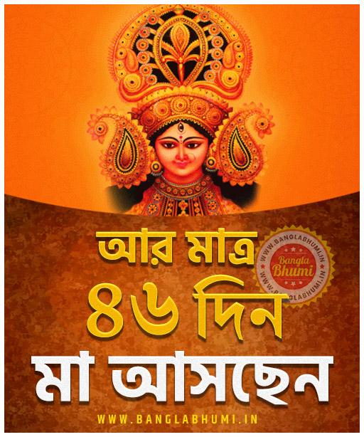 Maa Asche 46 Days Left, Maa Asche Bengali Wallpaper