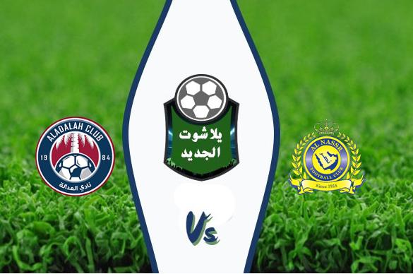 نتيجة مباراة  النصر والعدالة اليوم الثلاثاء 25 أغسطس 2020 الدوري السعودي