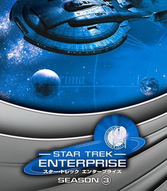 [ドラマ] スター・トレック エンタープライズ シーズン3 (DVDISO)