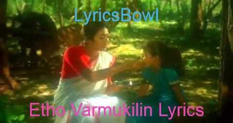 Etho Varmukilin Lyrics - G Venugopal - K S Chithra | LyricsBowl