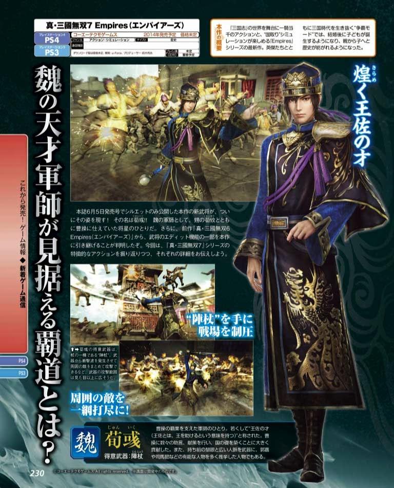 ภาพและรายละเอียดของซุนฮกจาก Famitsu