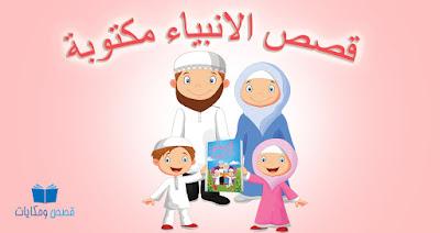 قصص الانبياء مكتوبة للأطفال والكبار في القرأن الكريم