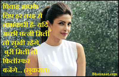 Lovely Wife Quotes in Hindi and English