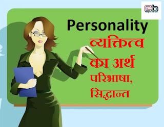 vyaktitva ke siddhant   personality   vyaktitva ki paribhasha   theories of personality