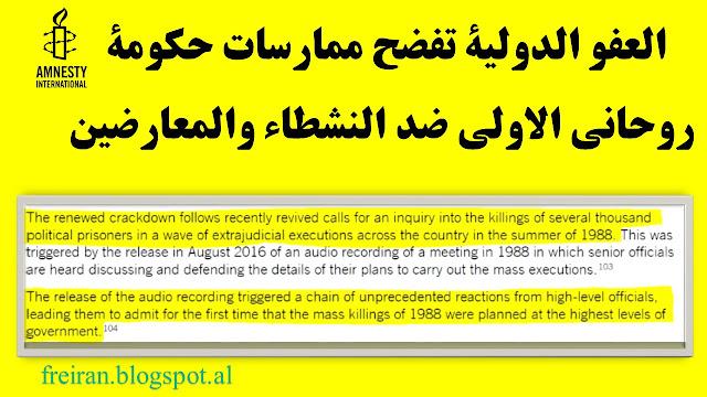 العفو الدولية تفضح ممارسات حكومة روحاني الاولى ضد النشطاء والمعارضين