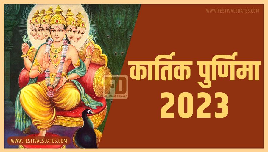 2023 कार्तिक पूर्णिमा तारीख व समय भारतीय समय अनुसार