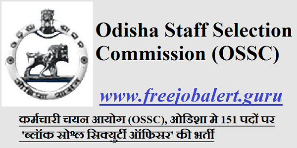 Odisha Staff Selection Commission, OSSC, SSC Recruitment, Odisha, Security Officer, Graduation, freejobalert, Sarkari Naukri, Latest Jobs, ossc logo