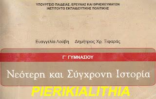 """Παραμένει στα βιβλία Ιστορίας του Γυμνασίου η """"απαράδεκτη"""" αναφορά στα Ίμια..."""
