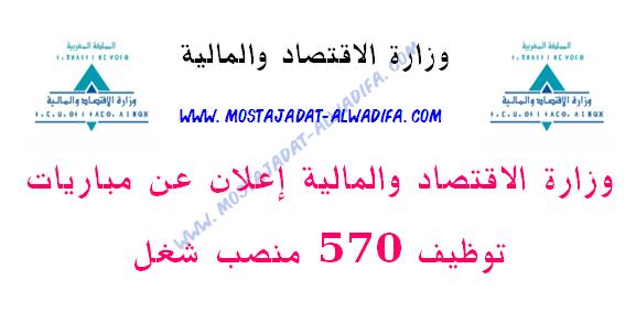 وزارة الإقتصاد والمالية إعلان عن مباريات توظيف 570 منصب شغل