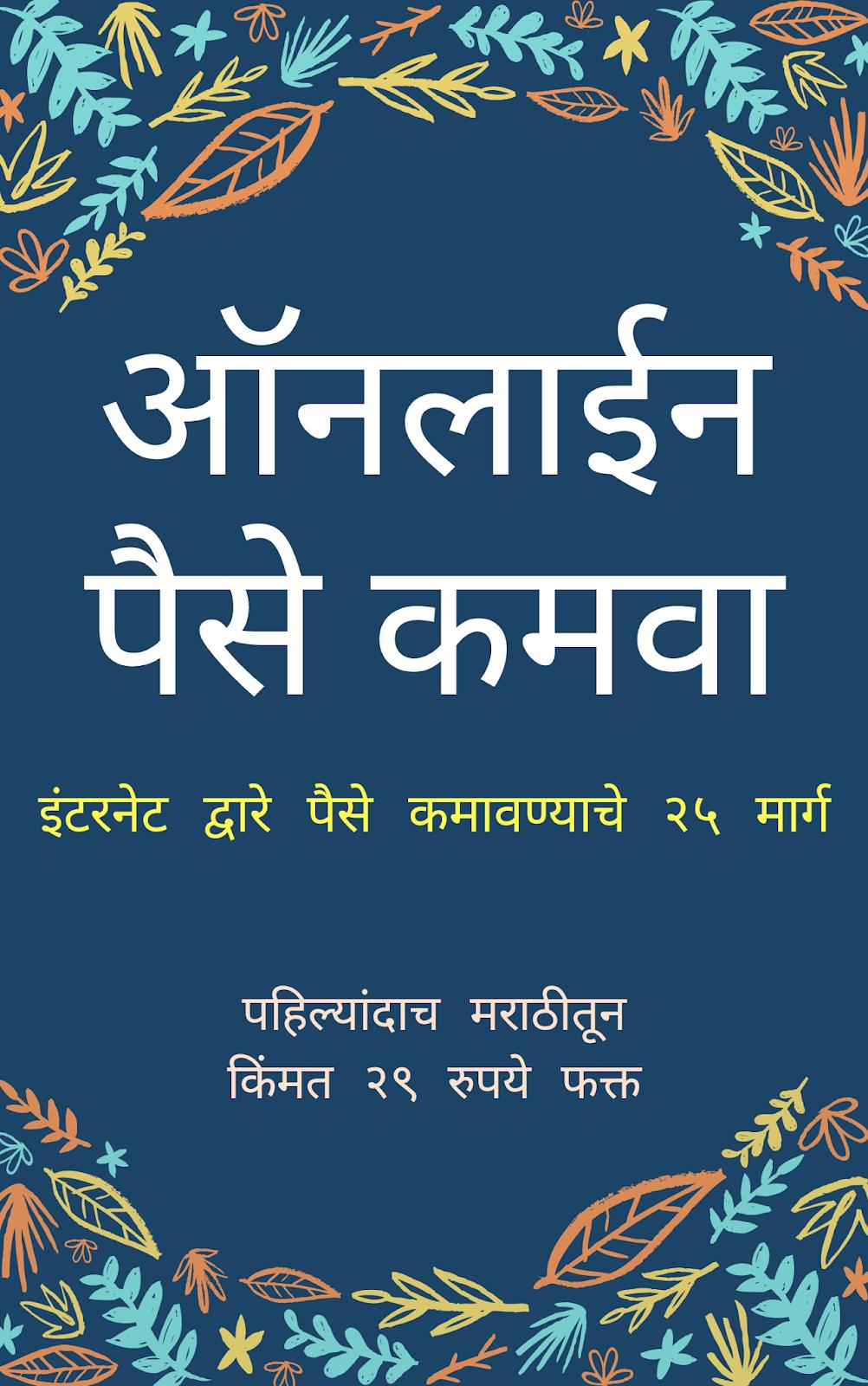 Marathi Kadambari Ebook