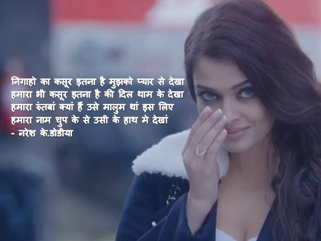 निगाहो का कसूर इतना है मुझको प्यार से देखा Hindi Muktak By Naresh K. Dodia