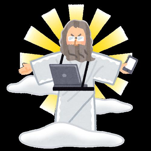 インターネットの神様のイラスト