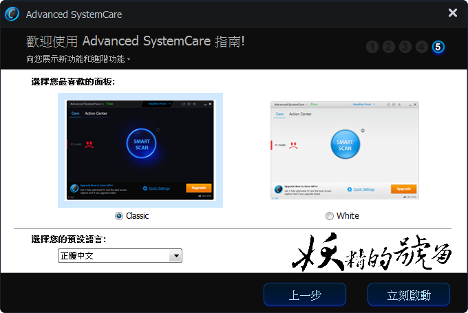 %25E5%259C%2596%25E7%2589%2587+009 - IObit Advanced SystemCare 好用的系統優化軟體