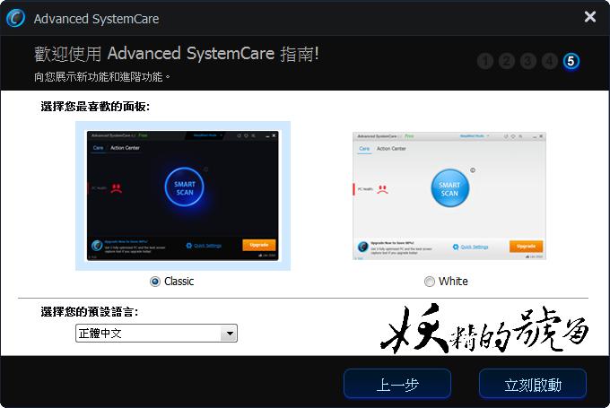 %25E5%259C%2596%25E7%2589%2587+009 - IObit Advanced SystemCare 好用的系統優化軟體