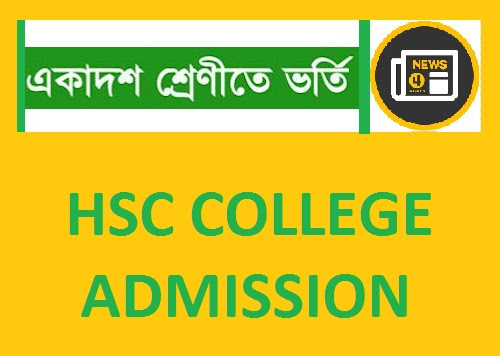 Apply For HSC XI Class College Admission 2017