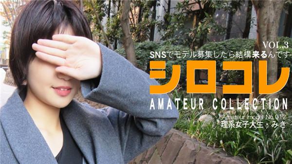 Asiatengoku 0785 アジア天国 0785 SNSでモデル募集したら結構来るんです シロコレ AMATEUR COLLECTION MIKI VOL3 / 北村 みき