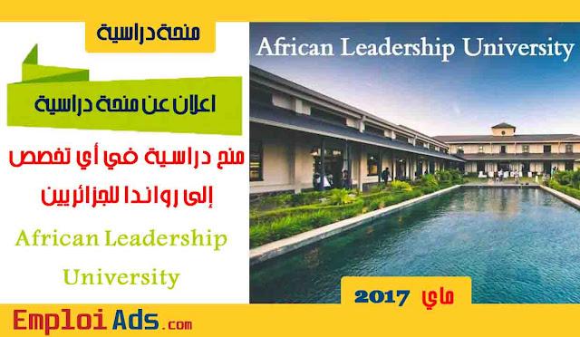 اعلان منح دراسية في أي تخصص إلى رواندا للجزائريين 2017
