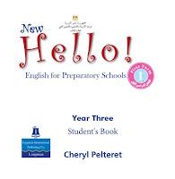 كتاب اللغة الانجليزية للصف الثالث الاعدادى الفصل الدراسى الاول 2017-2018