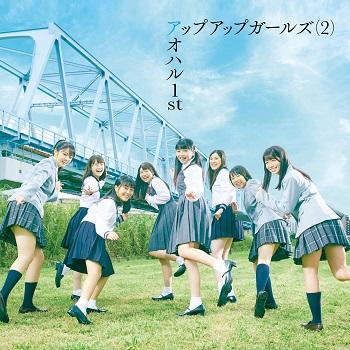 [Album] アップアップガールズ(2) – アオハル 1st [MP3]