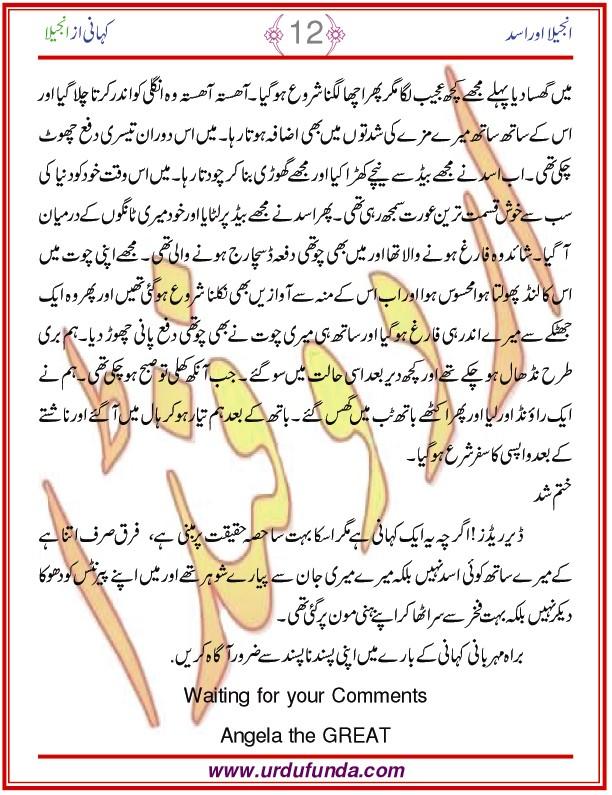 Geo Showbiz Anjela Aur Asad