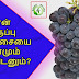 Black grapes benefits in tamil