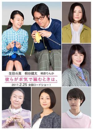 Khi Họ Đan Nghiêm Túc - Close Knit (2017)